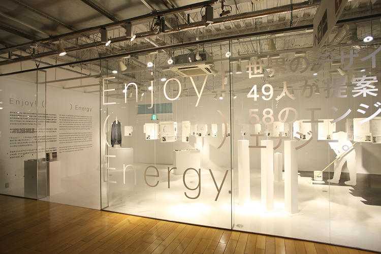 <p>The Muji Enjoy( ) Energy Exhibition at the company's Yurakucho store in 2010.</p>