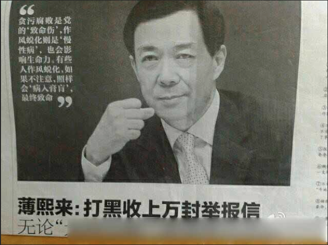 <p>Disgraced Communist Party chief Bo Xilai went on trial earlier this year. According to ProPublica's caption writers, the quotation on the <a href=&quot;https://projects.propublica.org/weibo/x-465d0d747586e0a76aa966299ccbdade/&quot; target=&quot;_blank&quot;>photo</a> says this: &quot;Corruption is a festering problem for the government. It is a slow-acting disease and strongly affects the livelihoods of the people.&quot;</p>